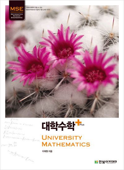 대학수학 Plus : University Mathematics