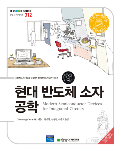IT CookBook, 현대 반도체 소자 공학 : Modern Semiconductor Devices for Integrated Circuits