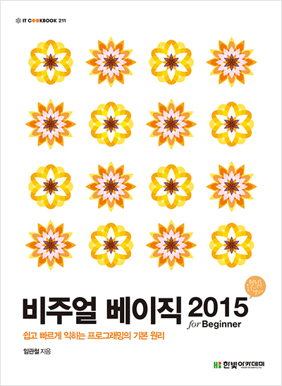 IT CookBook, 비주얼 베이직 2015 for Beginner