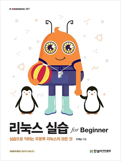 IT CookBook, 리눅스 실습 for Beginner