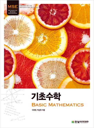 기초수학 : Basic Mathematics