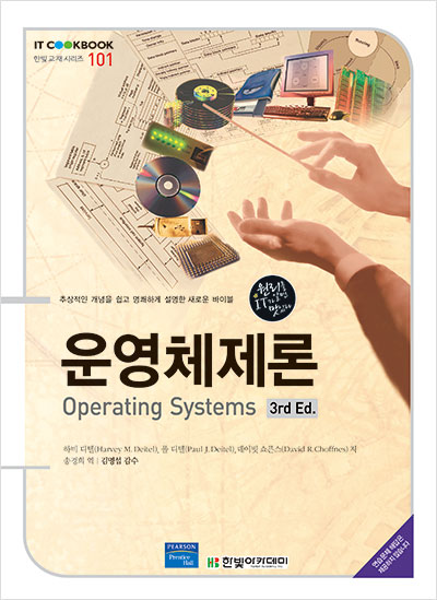 IT CookBook, 운영체제론 : Operating Systems, 3rd Ed