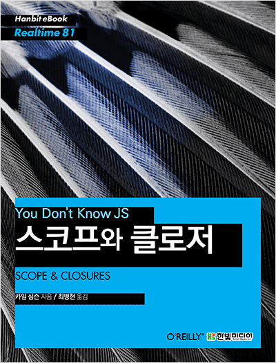 You Don't Know JS : 스코프와 클로저